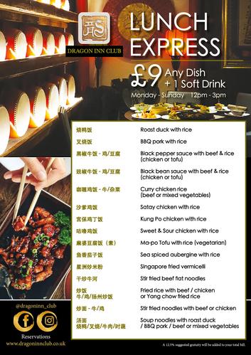 Dragon Inn Club Lunch Express