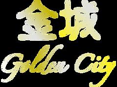 chinese-restaurant-gloucester-golden-cit