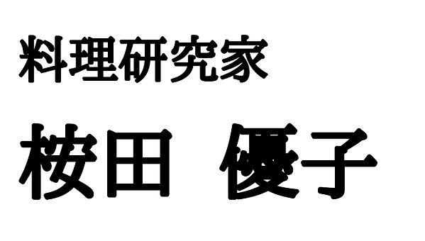 桉田.jpg