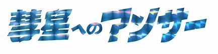 スクリーンショット 2020-08-22 0.22.19.png