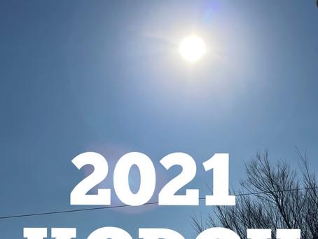 2021年 新年を迎え