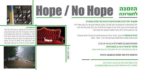 Invitation to a group exhibition. Arsuff Gallery, Tel Aviv