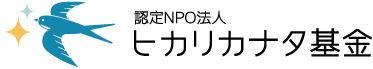 認定NPO法人 ヒカリカナタ基金 ロゴマーク.jpg