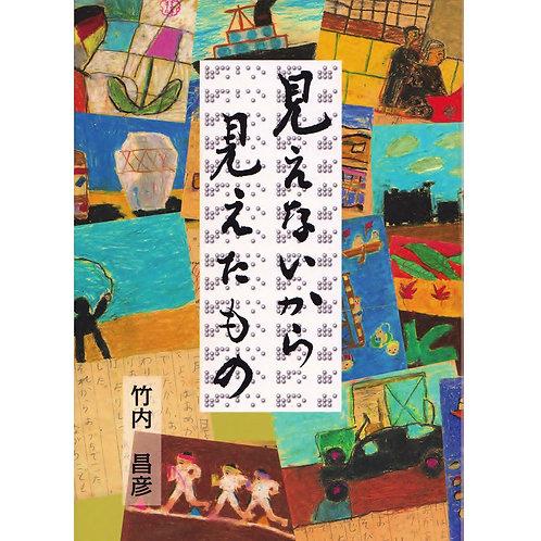 ※決済システム準備中  【見えないから見えたもの】竹内昌彦(著)「あの日、あの時」と「大草原に蒔いた種」が1冊にまとまりました。
