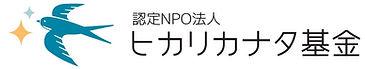 認定npo法人ロゴマーク ホームページ用.jpg