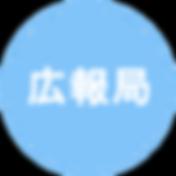 円(広報局).png