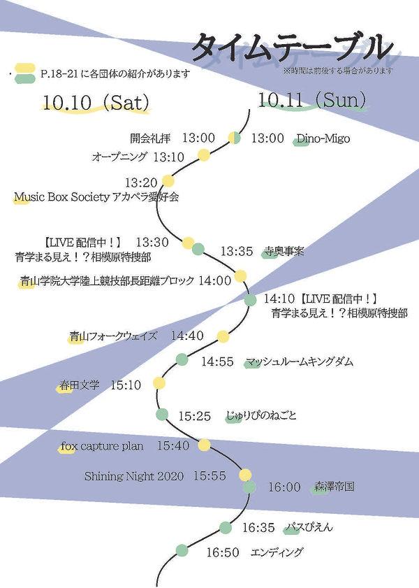 2,タイムテーブル2020.jpg