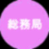 円(総務局).png