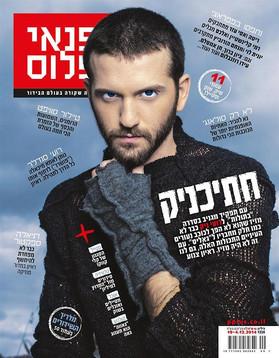Pnai + Magazine
