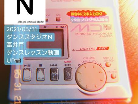 【2021/05/31 UP💡ダンススタジオN高井戸レッスン動画】