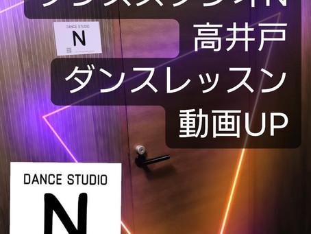 【ダンススタジオN高井戸レッスン動画 2021/05/21UP】