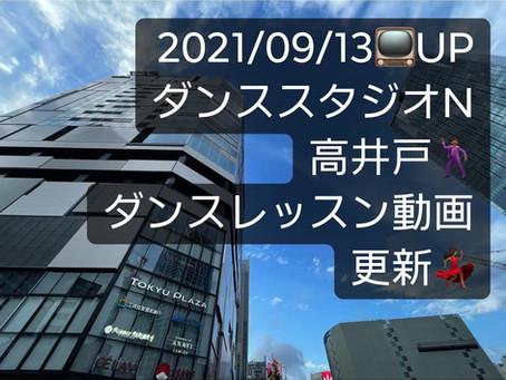 【2021/09/13 UP💡ダンススタジオN高井戸レッスン動画】