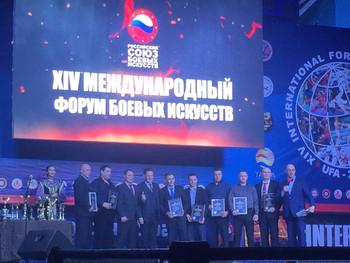 XIV Международной Форум боевых искусств г.Уфа