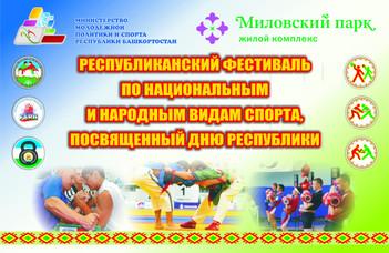 XXIII Республиканский фестиваль по национальным и народным видам спорта