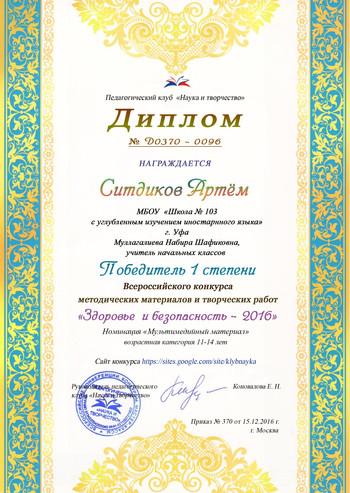 Поздравляем воспитанников Спортивной школы «Батыр», занявших 1 место, решив поучаствовать во Всеросс