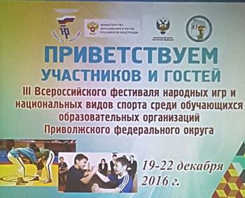 III Всероссийском фестивале народных игр и национальных видов спорта 2016, среди обучающихся образов