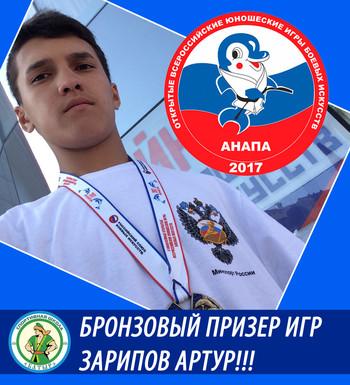 г.Анапа-X юбилейные открытые Всероссийские юношеские Игры боевых искусств