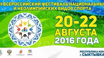 III Всероссийский фестиваль национальных и неолимпийских видов спорта