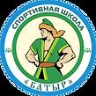 Лого-Батыр.png