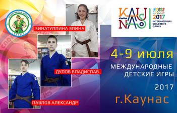 Каунас (Литва)-Летние Международные детские игры