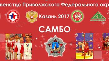 25 и 26 марта спортсмены СШ «Батыр» приняли участие в ПФО по самбо, которое прошло в г.Казань.