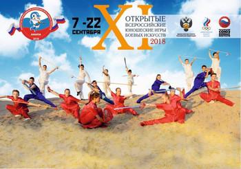 XI Открытые Всероссийские юношеские Игры боевых искусств/г.Анапа/