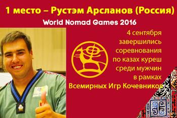 Всемирные Игры Кочевников – самый масштабный международный проект Кыргызской Республики.