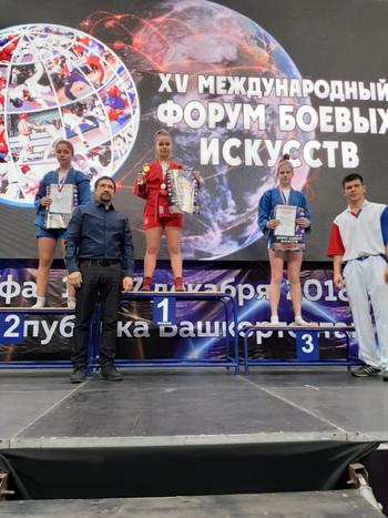 XV международный форум боевых искусств