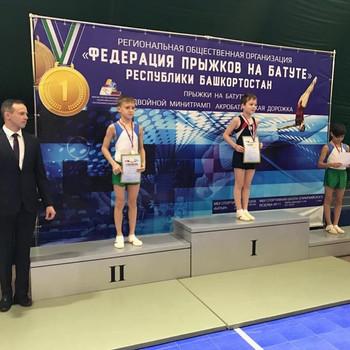 Первенство Республики Башкортостан по прыжкам на батуте, двойном минитрампе дисциплиной прыжками на