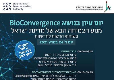 bioconvergence.jpg