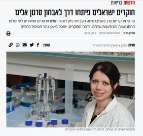 Maariv News