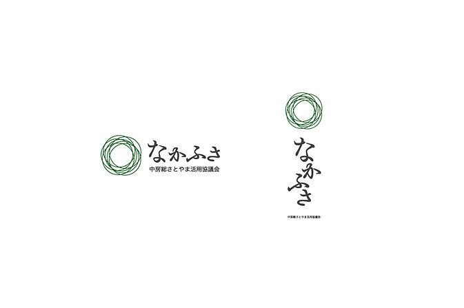 2_nakafusa_logo_800_2.jpg