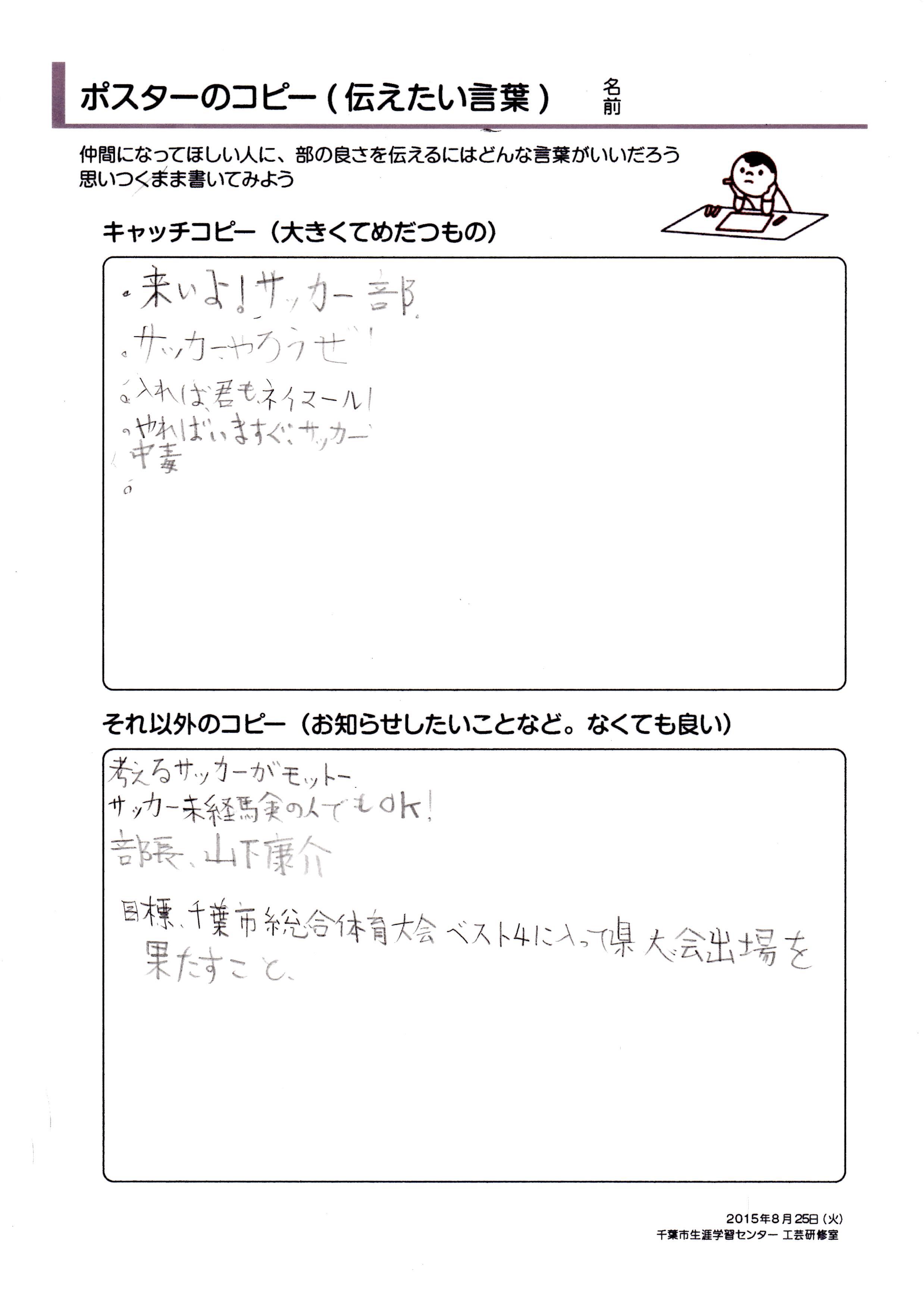 登田 京太朗くん