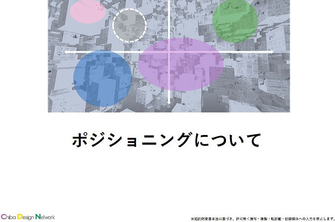 ポジショニング800_edited.jpg
