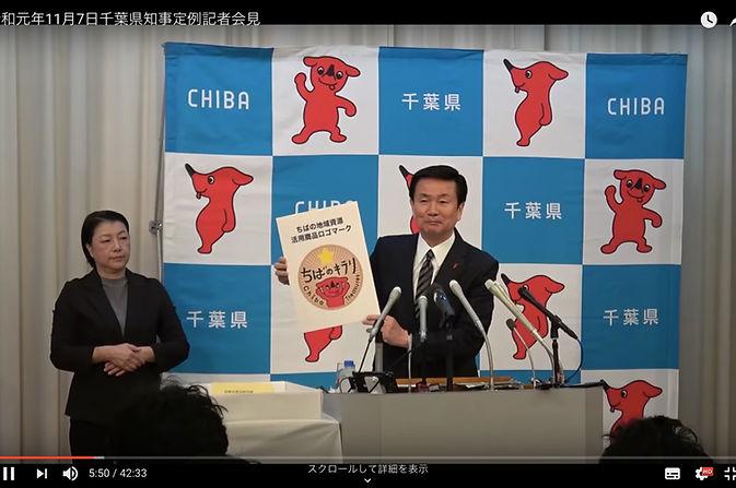 引用:令和元年11月7日千葉県知事定例記者会見(千葉県公式PRチャンネル)w80