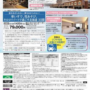 北海道・キロロスキーツアー1/20〜