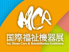 9/27〜29 国際福祉機器展にata Allianceが出展