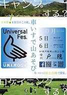 Universal Fes2019_1.jpg