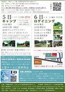 Universal Fes2019_2.jpg