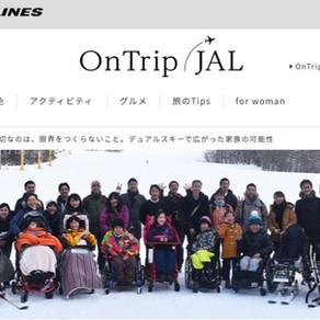 On Trip JALに掲載