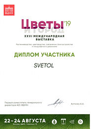 Диплом Svetol Цветы-2019.jpg