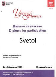 Диплом участия в выставке 2016 Svetol.jp