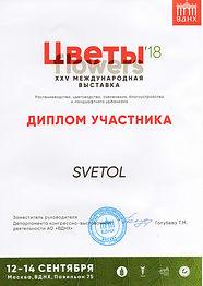 Диплом Svetol Цветы-2018.jpg