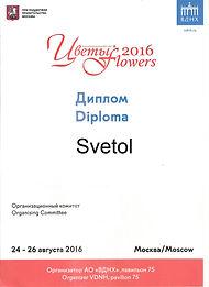 Диплом-Цветы-2016.jpg