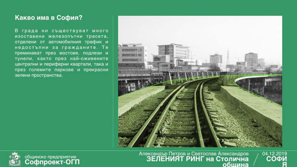 Зеленият ринг - PP_16x9_green.003.jpeg