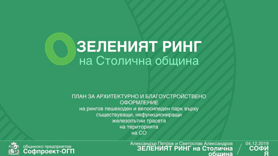 Зеленият ринг - PP_16x9_green.001.jpeg