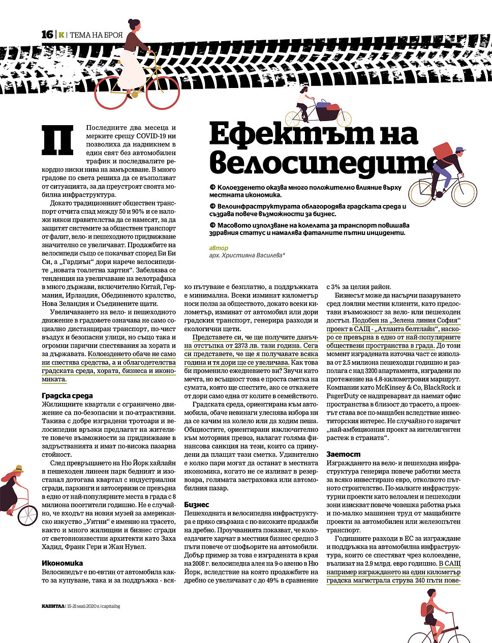 Списание Капитал_200515