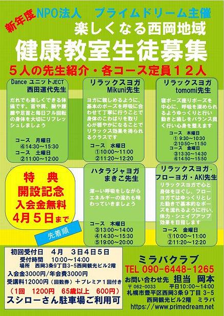 最新ヨガチラシ.JPG