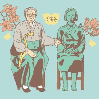 club da te_kim bok-dong2.png