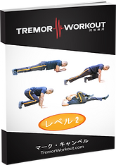 Tremor Workout Level 2